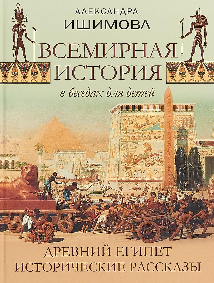 А. О. Ишимова Всемирная история в беседах для детей. Древний Египет. Исторические рассказы