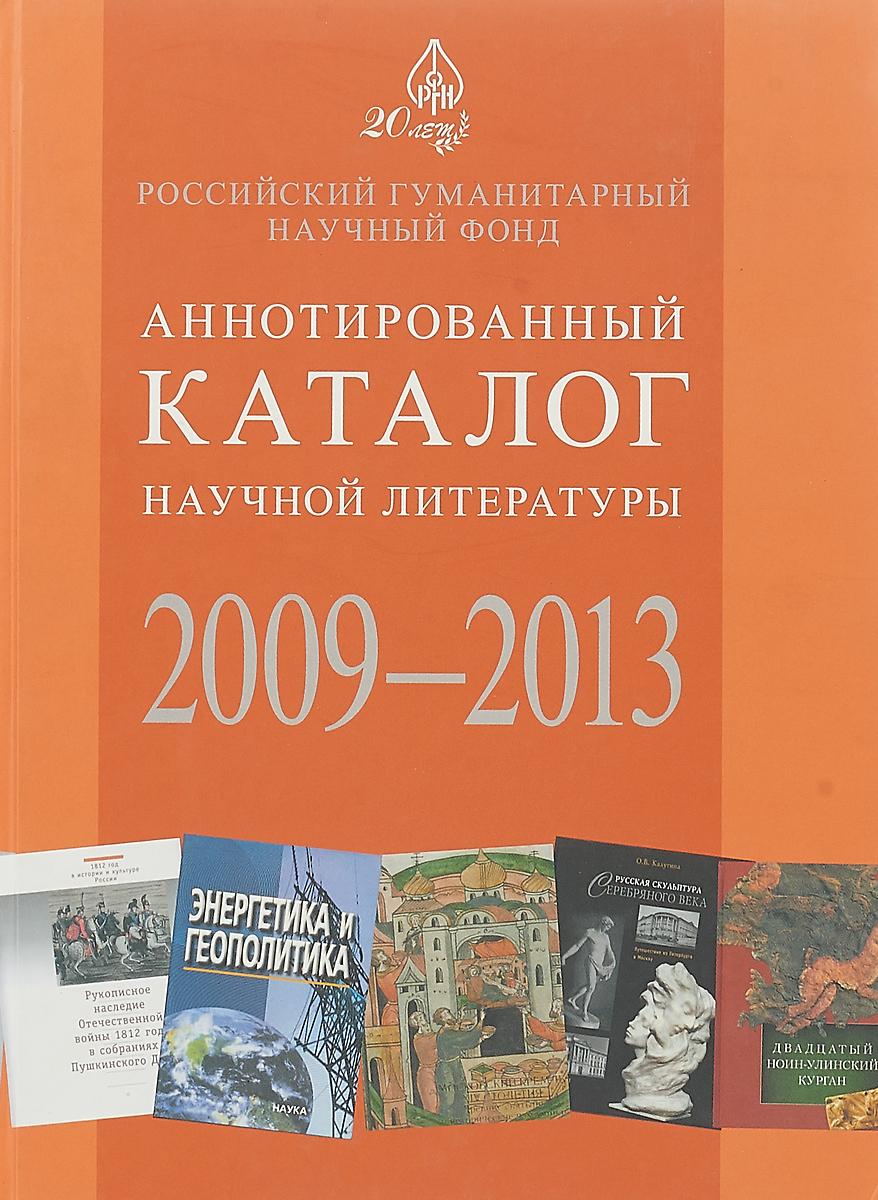 Аннотированный каталог научной литературы, изданной при финансовой поддержке РГНФ 2009 - 2013