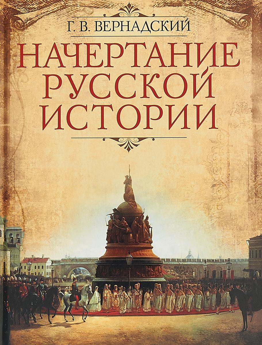 Г. В. Вернадский Начертание русской истории
