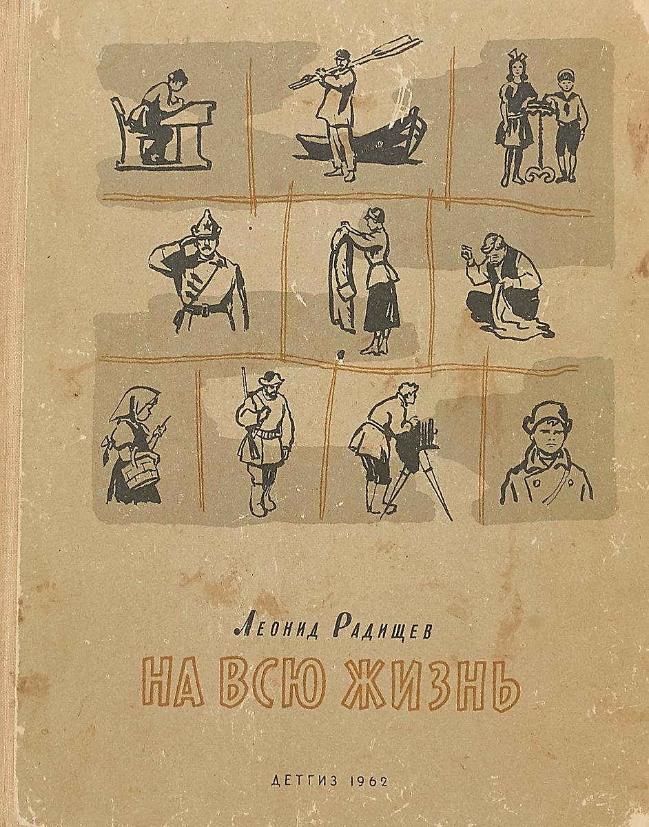 Радищев Л. На всю жизнь: Рассказы. александр радищев вольность
