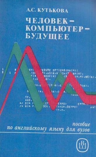 Кутькова А.С. Человек-компьютер-будущее