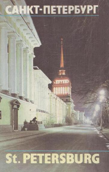 Бунатян Г.Г. Санкт-Петербург