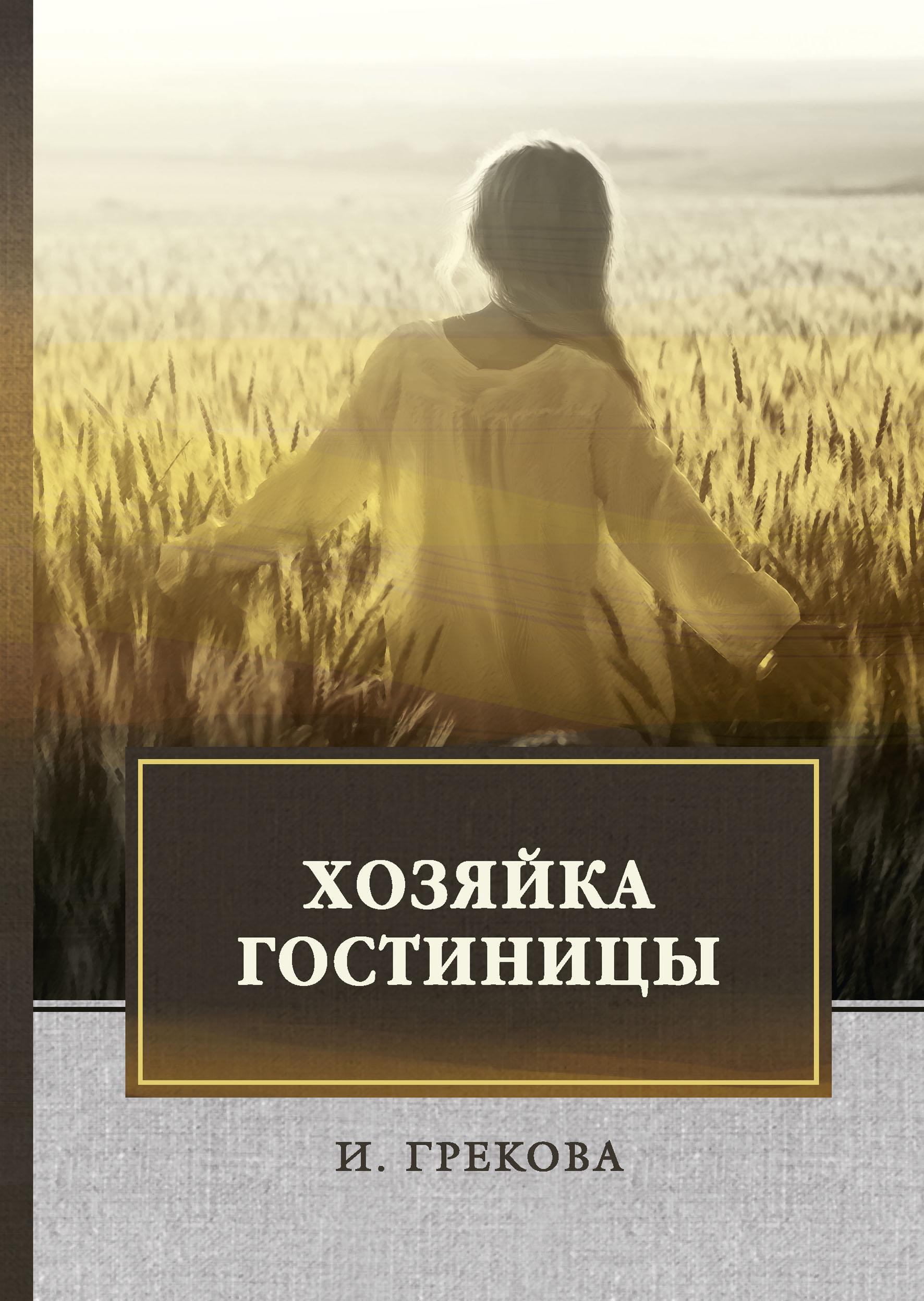 И. Грекова Хозяйка гостиницы