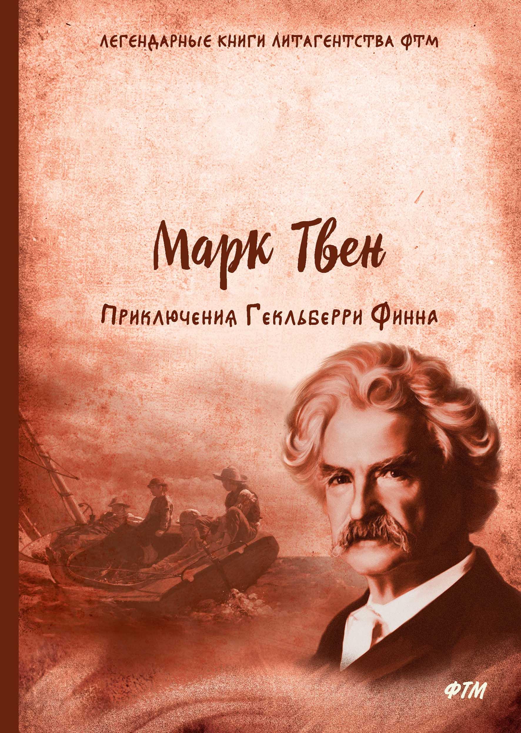 М. Твен Приключения Гекльберри Финна