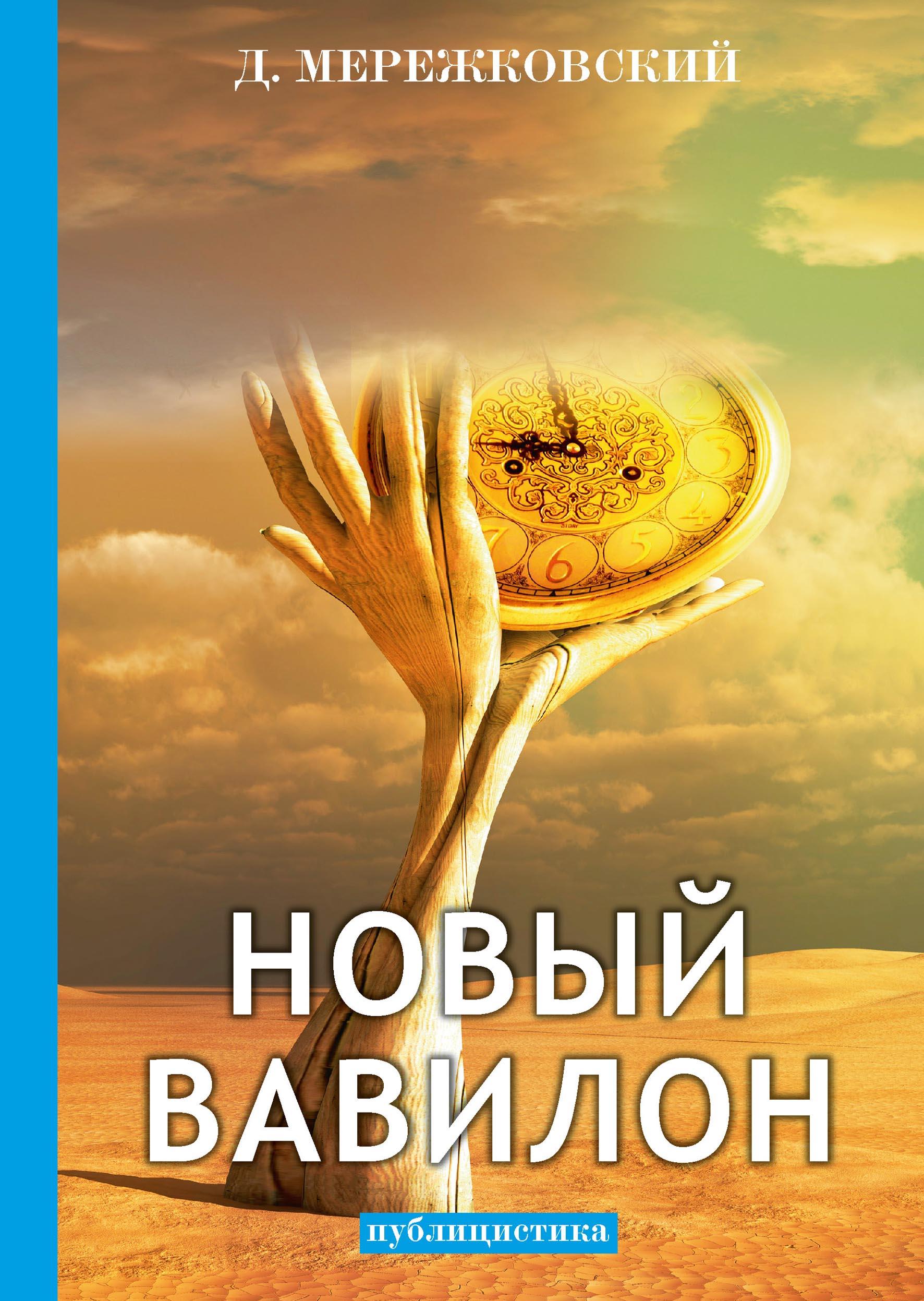 Д. Мережковский Новый Вавилон мережковский д тайна трех египет и вавилон