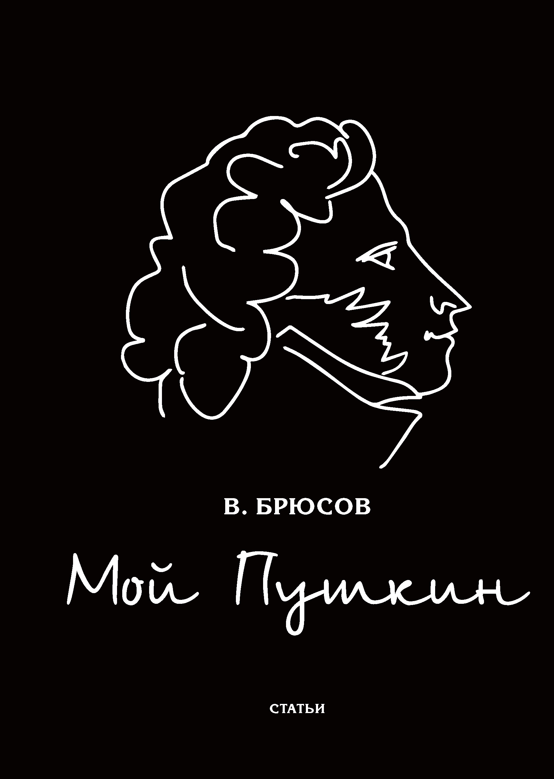 В. Брюсов Мой Пушкин в брюсов мой пушкин