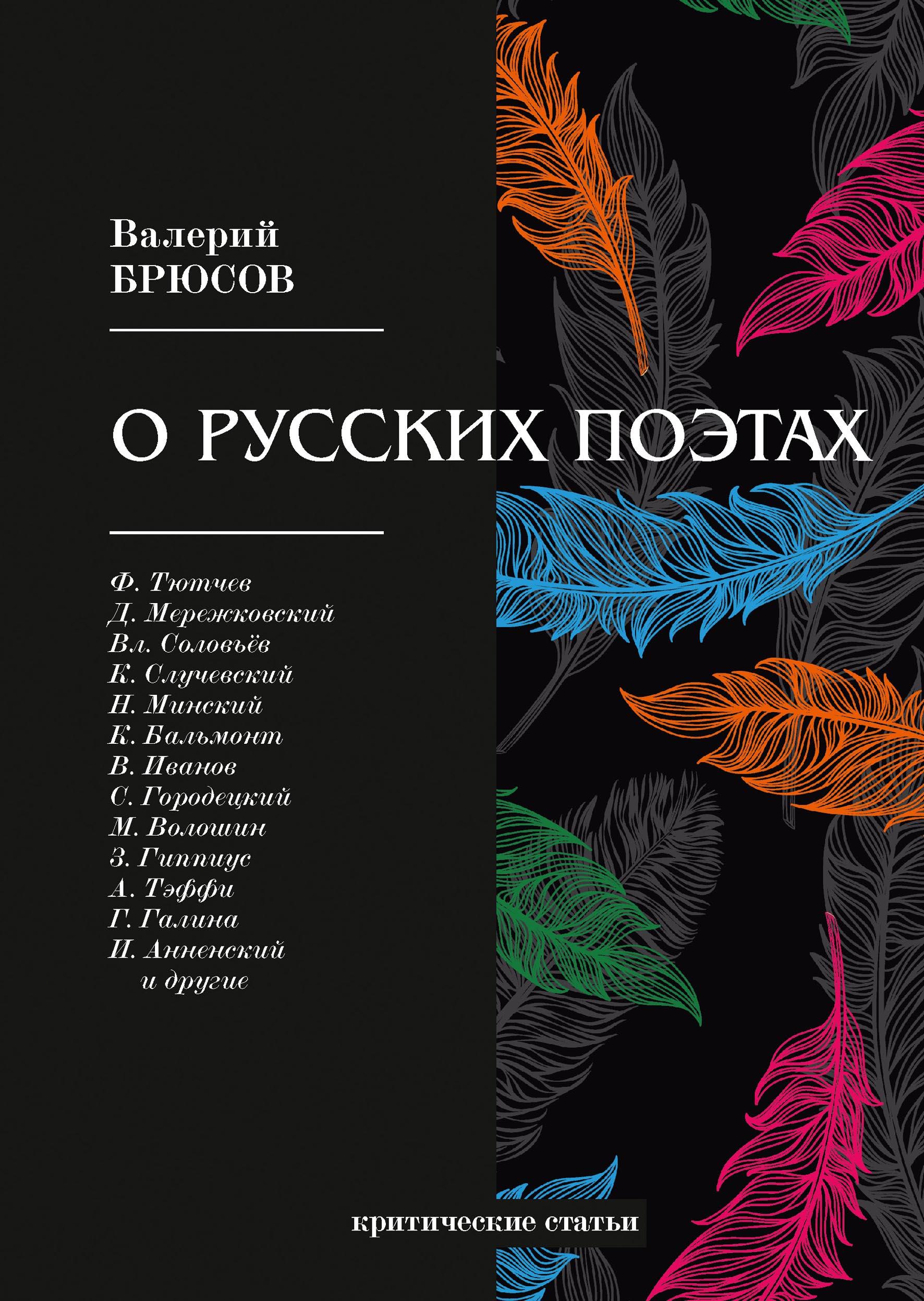 В. Брюсов О русских поэтах в брюсов о русских поэтах