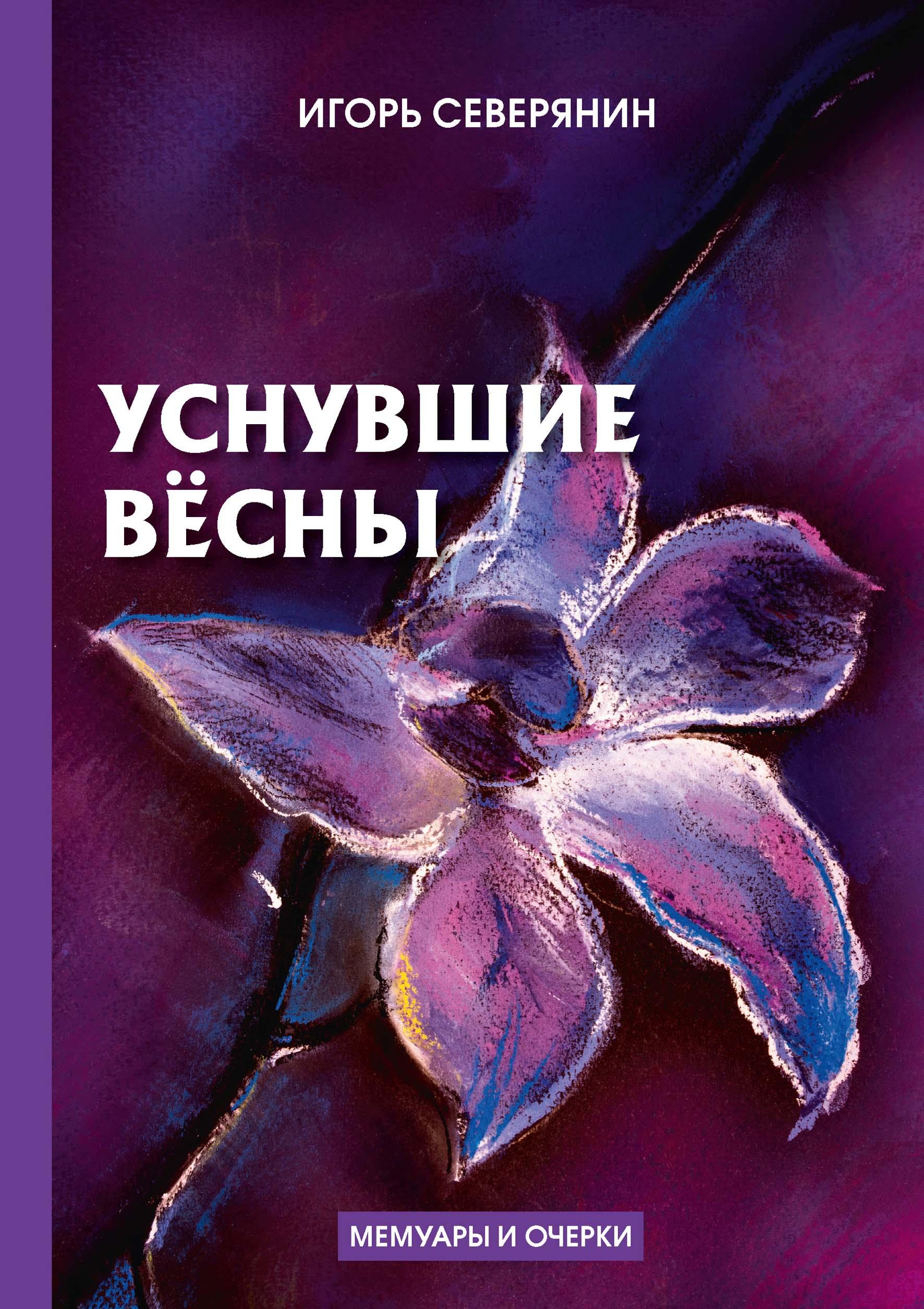 И. Северянин Уснувшие весны. Дневник поэта
