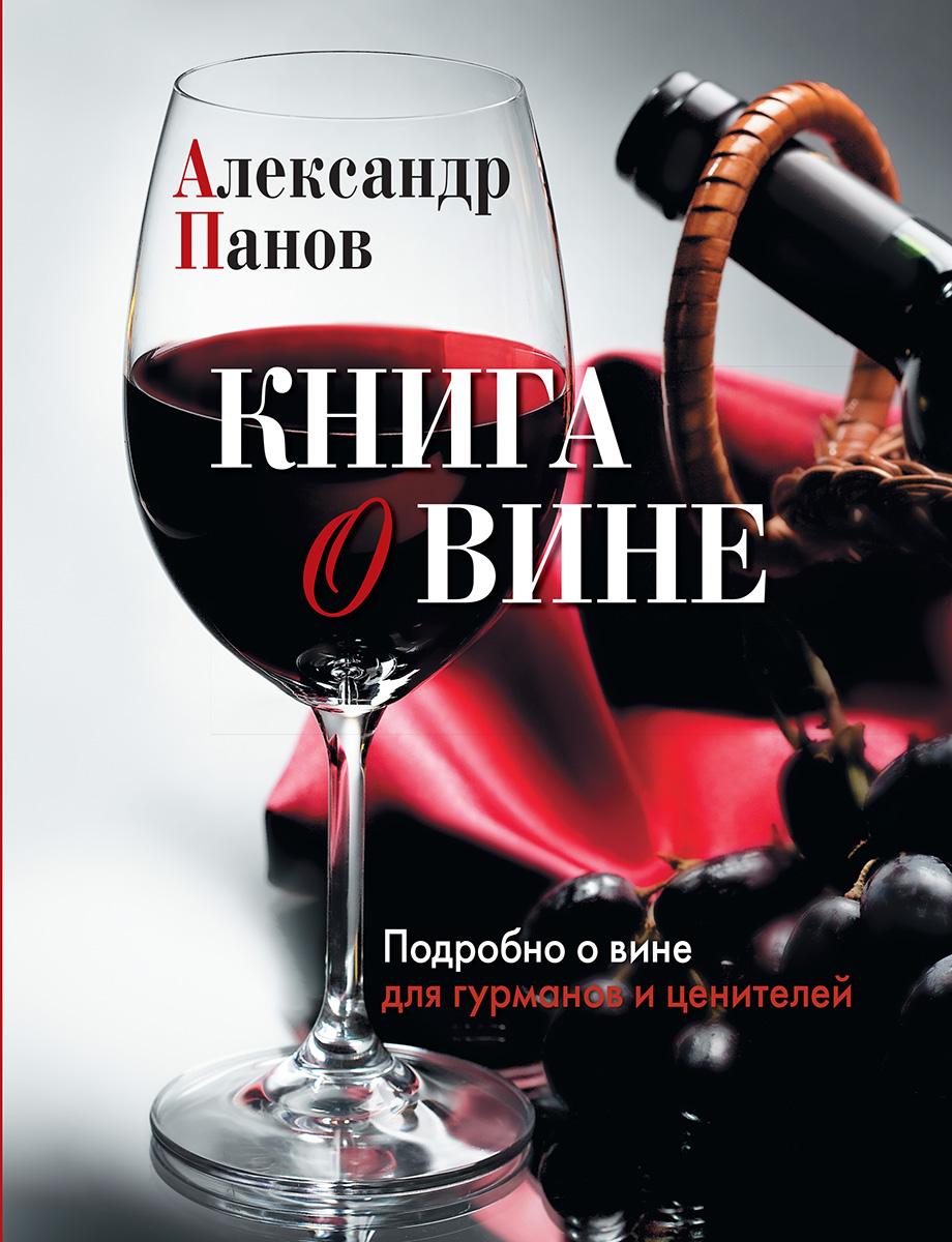 Александров Панов Книга о вине. Подробно о вине для гурманов и ценителей