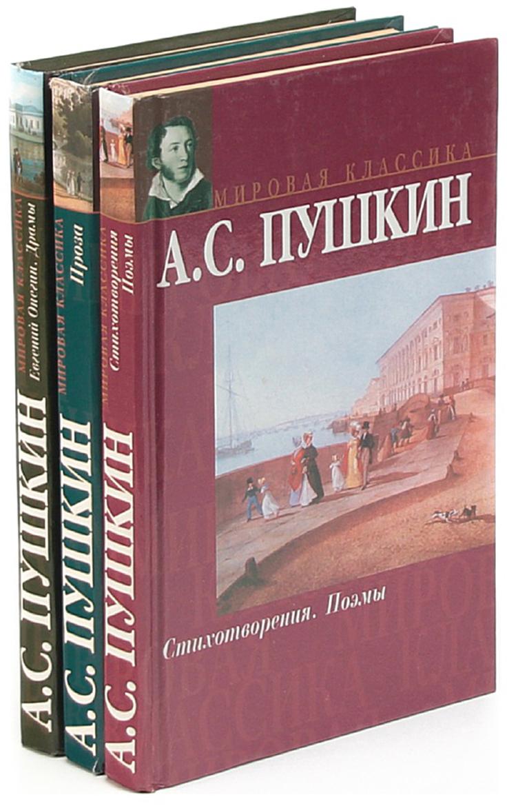 А. С. Пушкин А. С. Пушкин. Серия Мировая классика (комплект из 3 книг) мировая классика