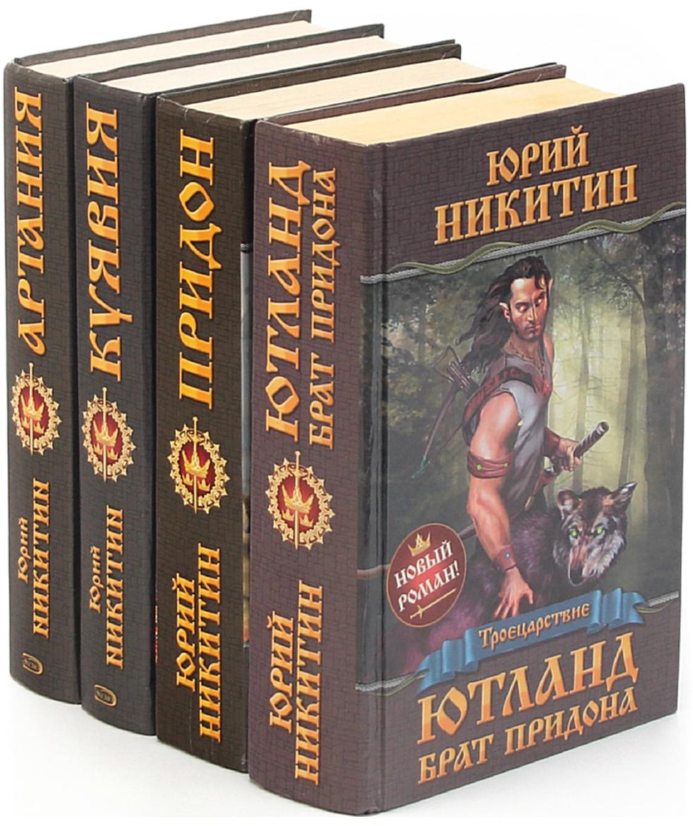 """Юрий Никитин Юрий Никитин. """"Троецарствие"""" (комплект из 4 книг)"""