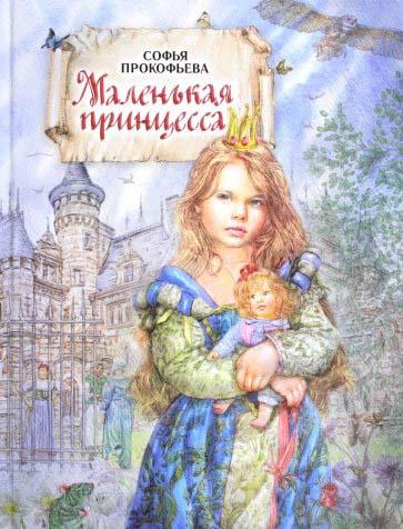 Софья Прокофьева Маленькая принцесса