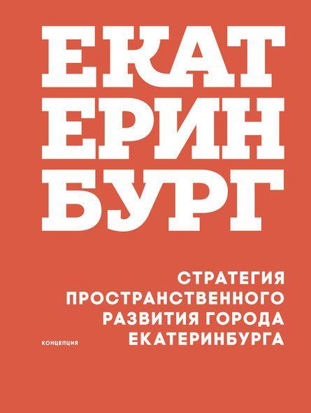 Стратегия пространственного развития города Екатеринбурга Книга посвящена представлению...