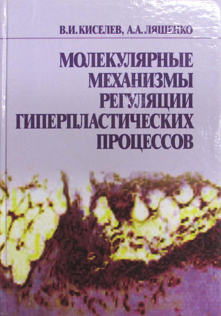 В.И.Киселев, А.А. Ляшенко Молекулярные механизмы регуляции гиперпластических процессов