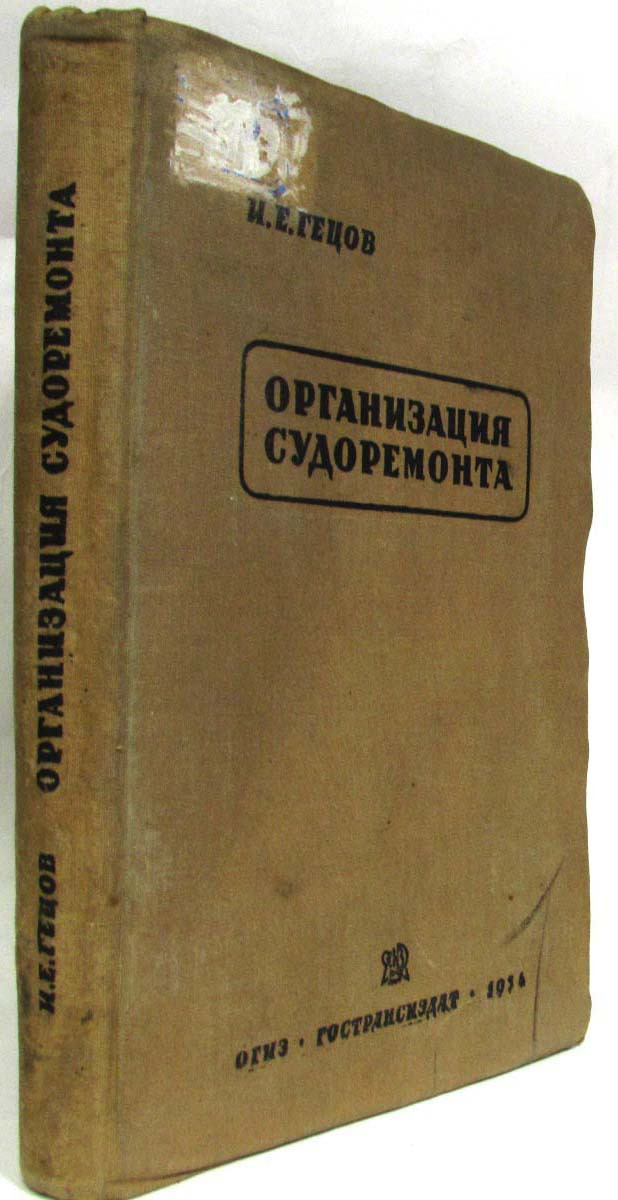 И.Е. Гецов Организация судоремонта