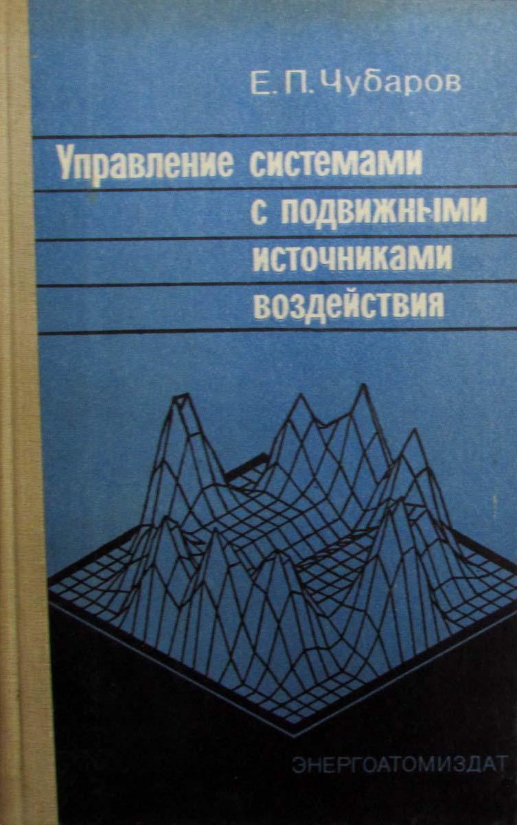 Е.П. Чубаров Управление системами с подвижными источниками воздействия а е гольдштейн физические основы получения информации учебник