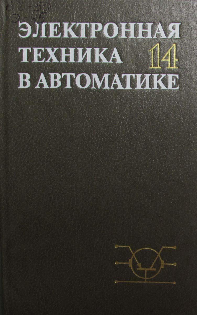 Электронная техника в автоматике. Выпуск 14