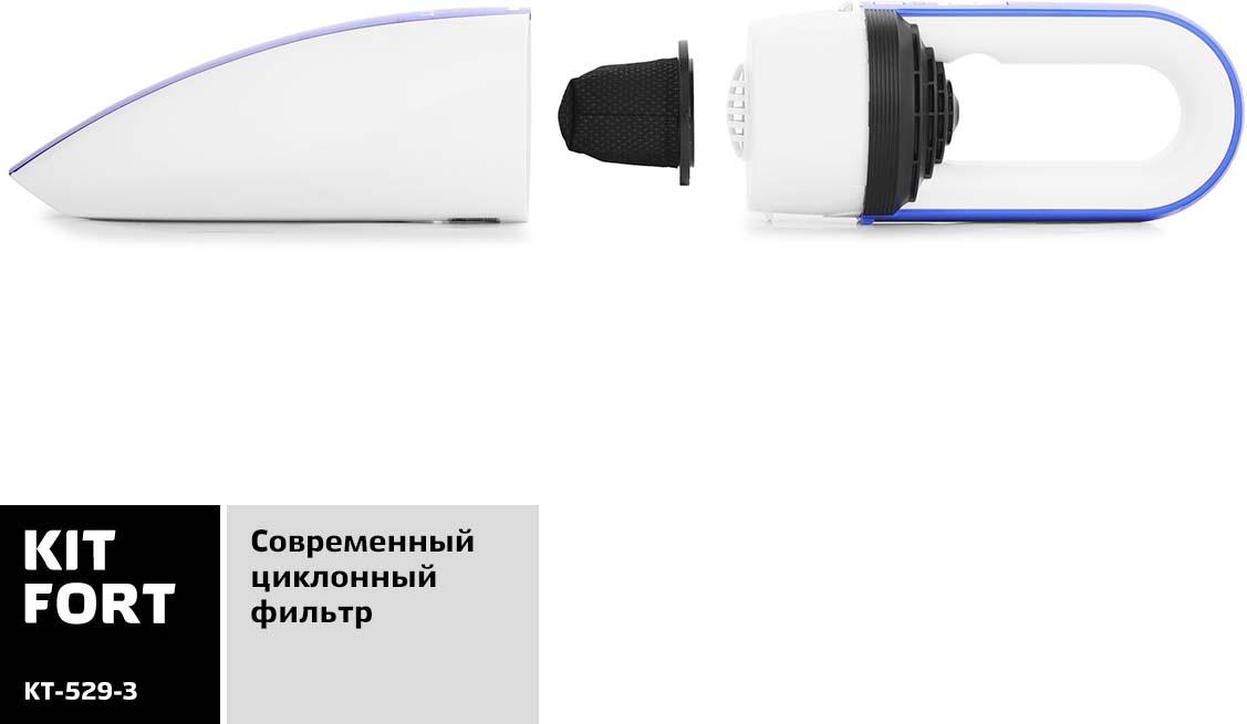 Ручной пылесос Kitfort КТ-529-3, цвет: белый, синий Kitfort
