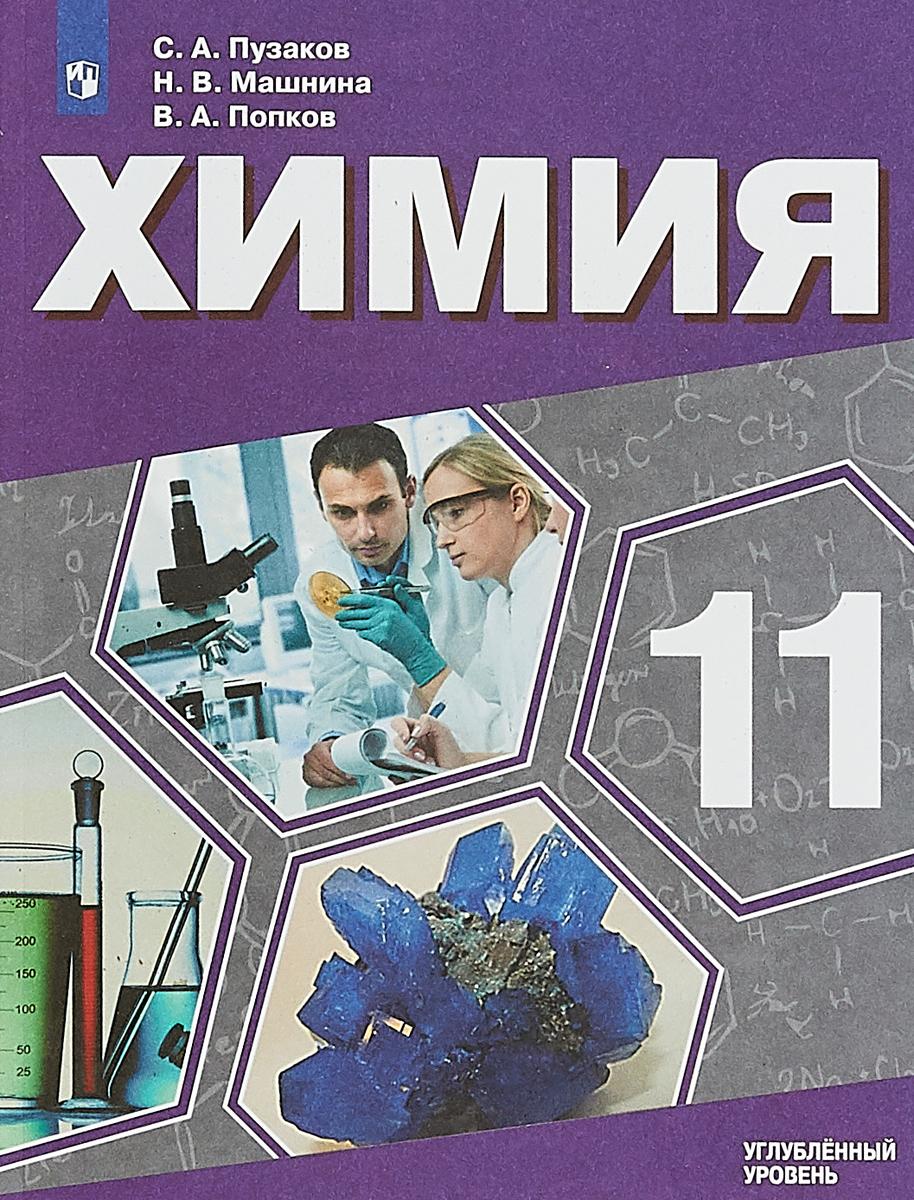 С. А. Пузаков, Н. В. Машнина, В. А. Попков Химия. 11 класс. Углублённый уровень. Учебное пособие