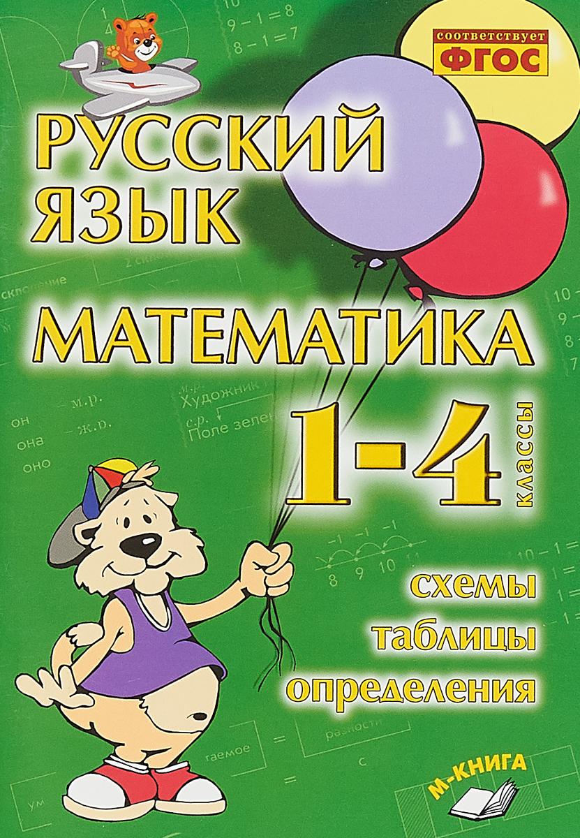 В. Т. Голубь Русский язык. Математика. 1-4 классы. Схемы, таблицы, определения. ФГОС