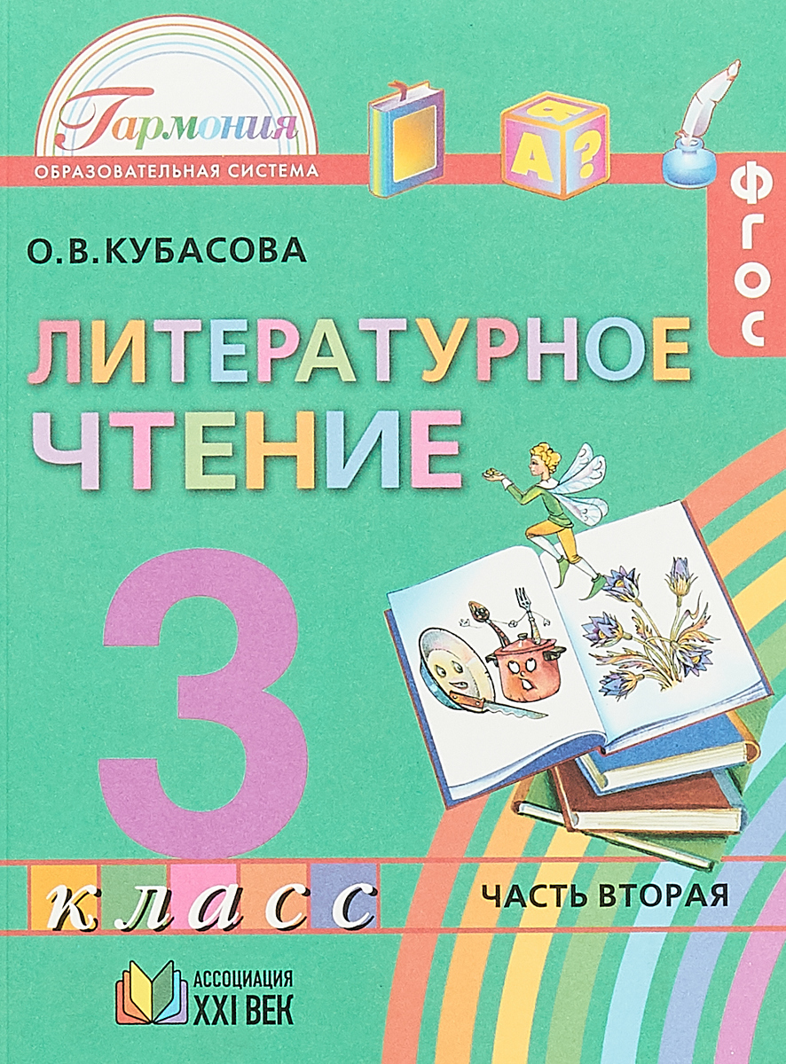 О. В. Кубасова Литературное чтение. 3 класс. Учебник. В 4 частях. Часть 2.