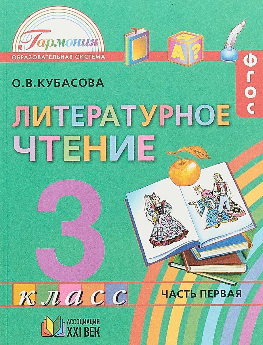 О. В. Кубасова Литературное чтение. 3 класс. Учебник. В 4 частях. Часть 1.