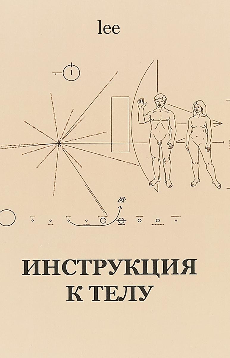 Инструкция к телу