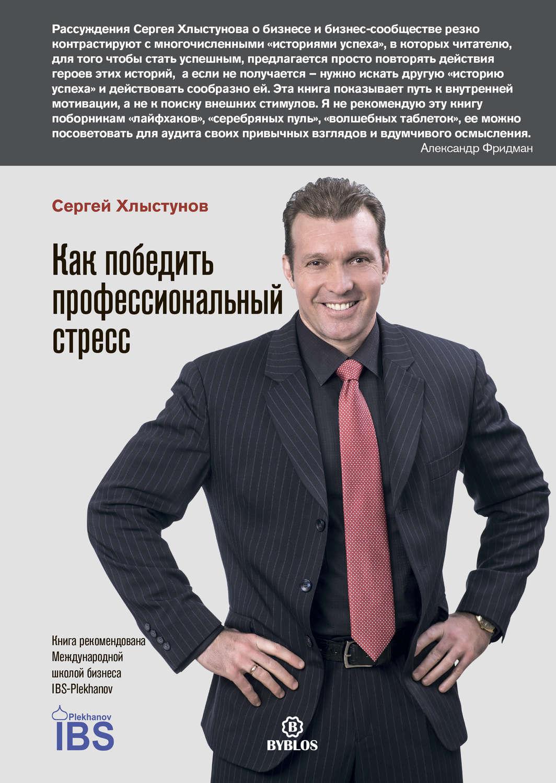 Хлыстунов Сергей Юрьевич Как победить профессиональный стресс