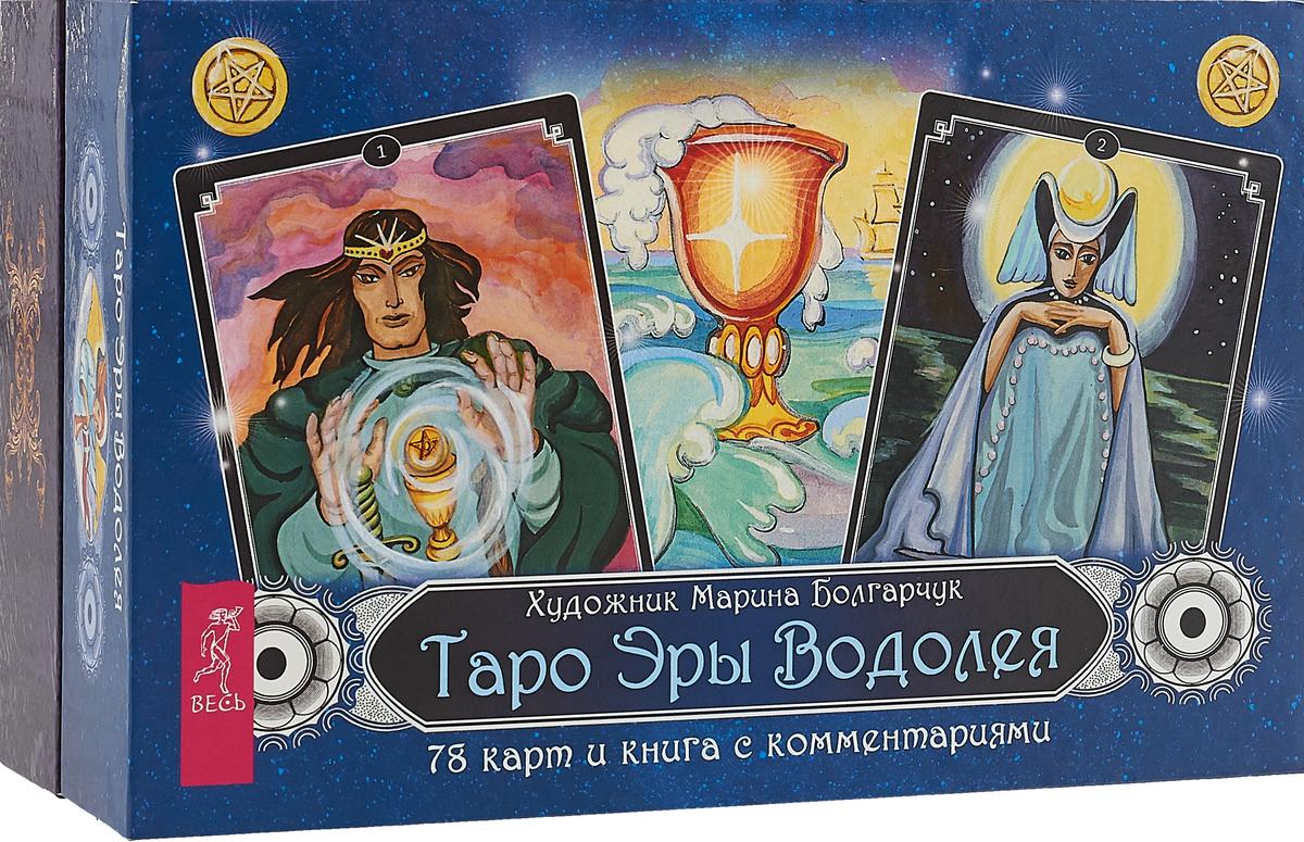 - Таро Эры Водолея + Таро скрытой реальности мур барбара таро скрытой реальности брошюра 78 карт
