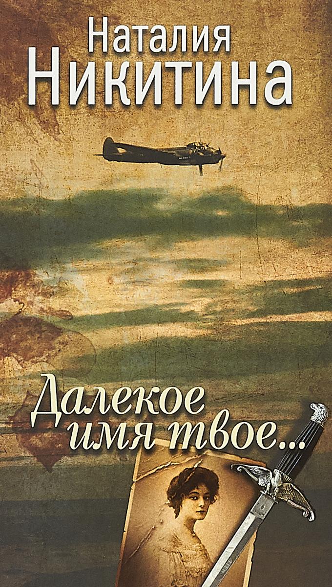 Наталия Никитина Далекое имя твое...