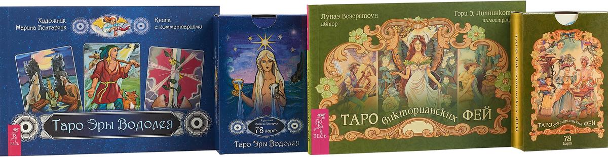 """Книга """"Таро викторианских фей"""". """"Таро Эры Водолея"""". (комплект из 2 колод карт). Лунаэ Везерстоун"""