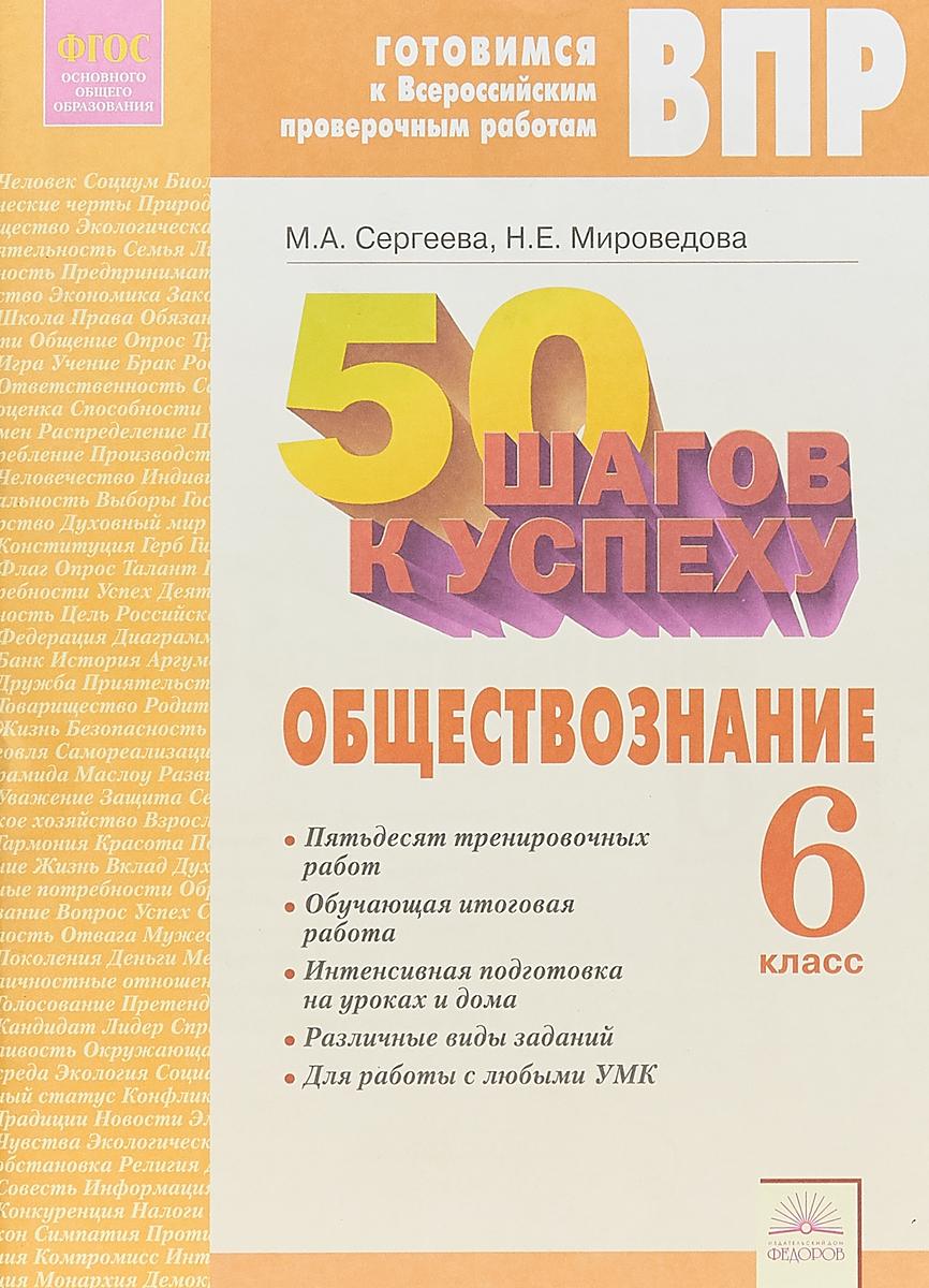 М.А. Сергеева, Н.Е. Мироведова 50 шагов к успеху. Готовимся к Всероссийским проверочным работам. Обществознание. 6 класс