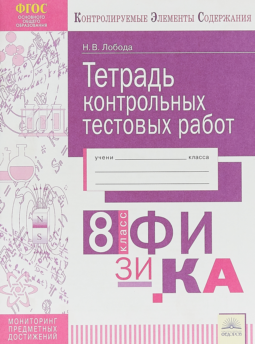 Наталья Лобода Физика. 8 класс. Тетрадь контрольных тестовых работ
