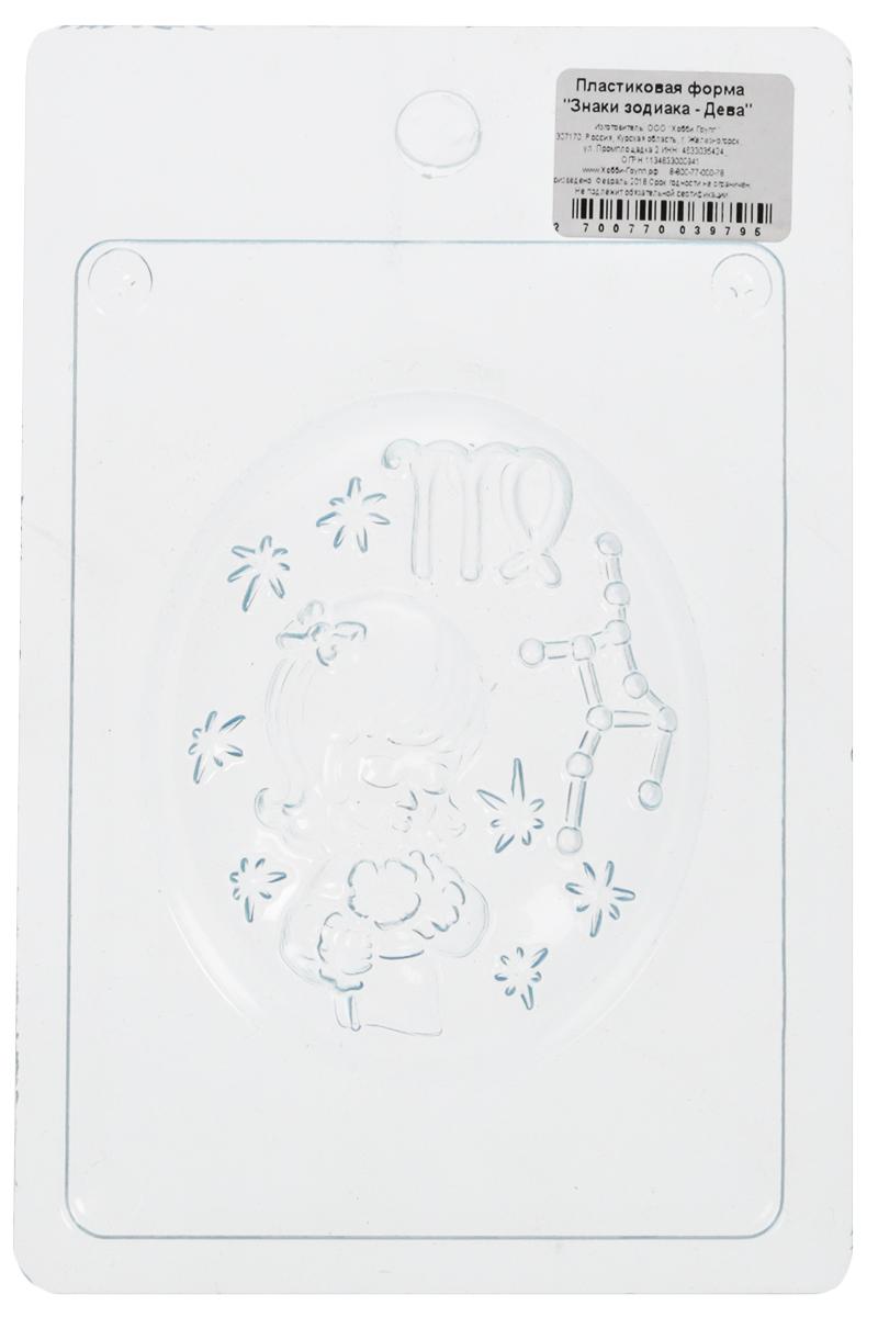 Форма пластиковая Знаки зодиака. Дева, 15 х 10 х 3 см форма для мыла выдумщики букет тюльпанов пластиковая цвет прозрачный