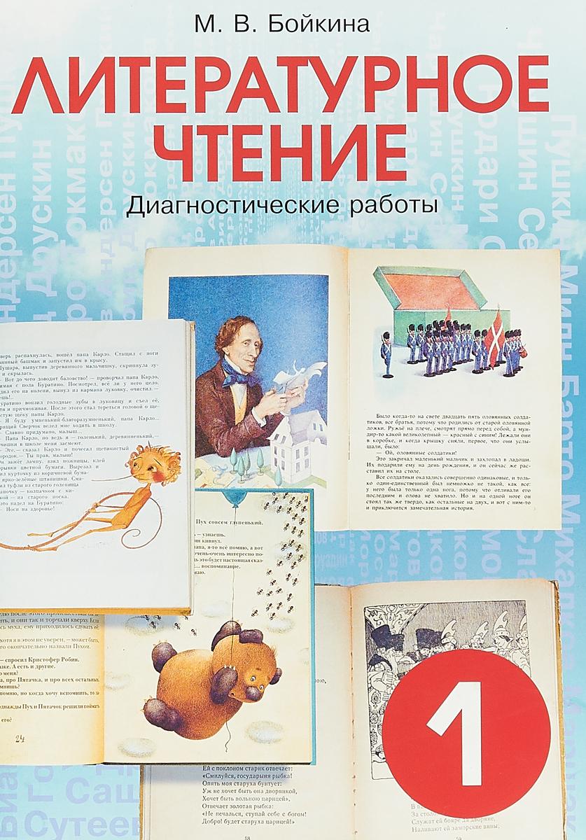 Бойкина М.В Литературное чтение. 1 класс. Диагностические работы