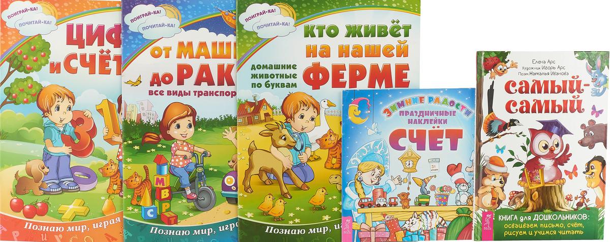 Елена Арсенина Самый-самый. Книга для дошкольников. Счет. Кто живет на нашей ферме. Изучаю и читаю. От машинки до ракеты. Все виды транспорта по буквам. Цифры и счет (комплект из 5 книг)