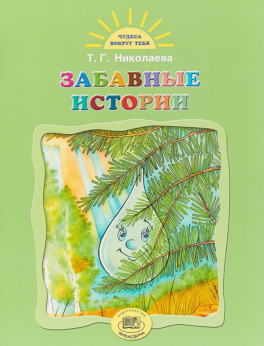 Т. Г. Николаева Забавные истории