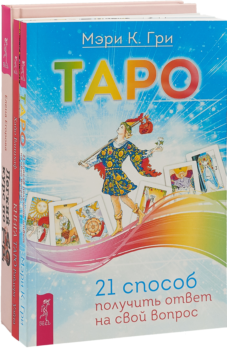 Легкий курс по Таро. Таро. Книга Райдера-Уэйта (комплект из 3 книг)