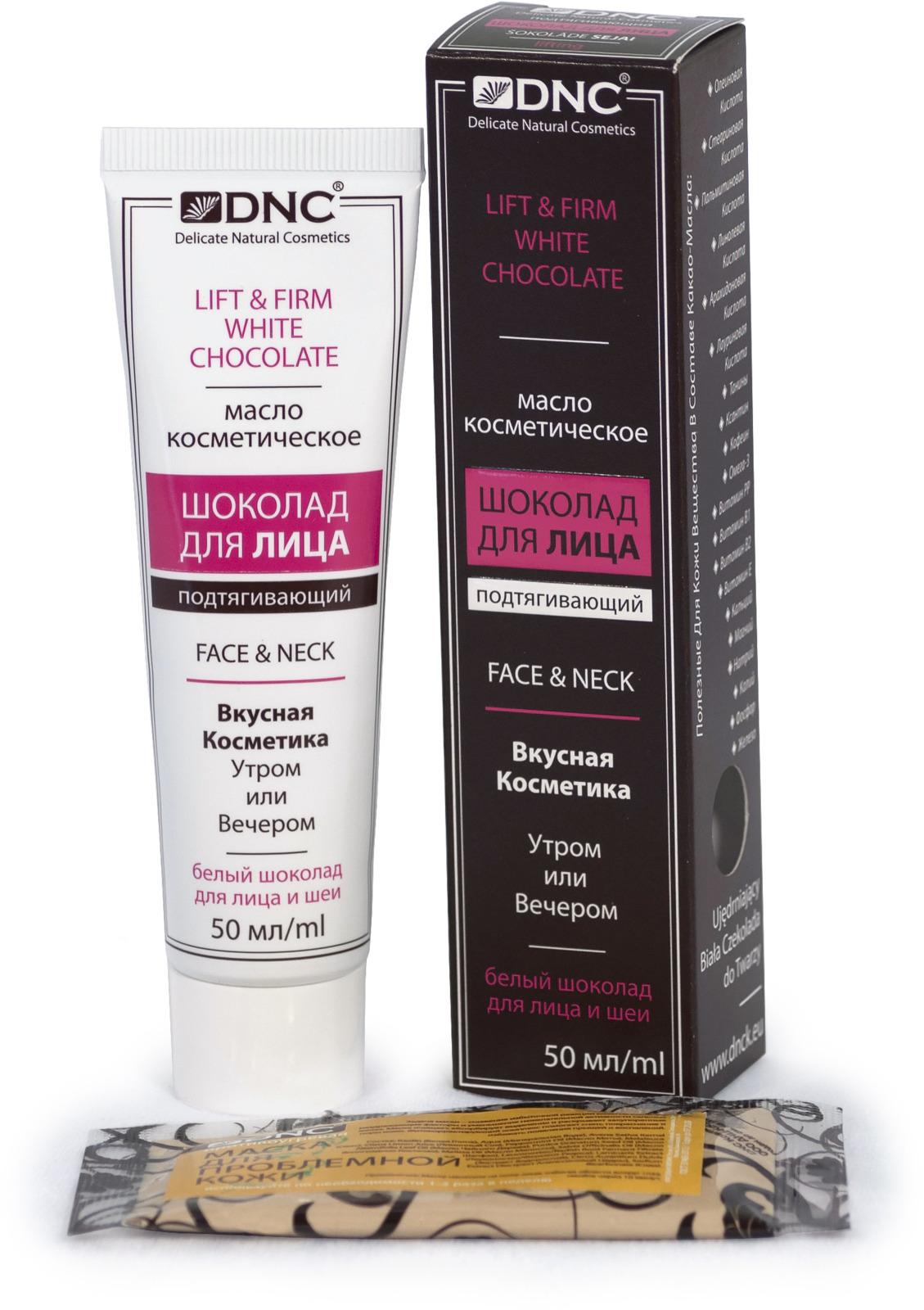 Косметический набор DNC: шоколад для лица, подтягивающий, 50 мл + Подарок: маска для лица, 15 мл купить эластичную маску для лица
