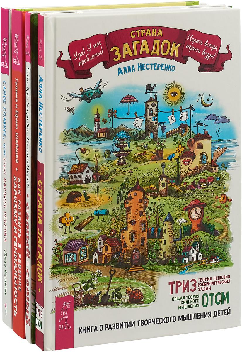 Страна Загадок. Самый-самый. Книга для дошкольников. Как развить в ребенке харизму и гениальность. Самое главное, чему стоит научить ребенка (комплект из 4 книг)