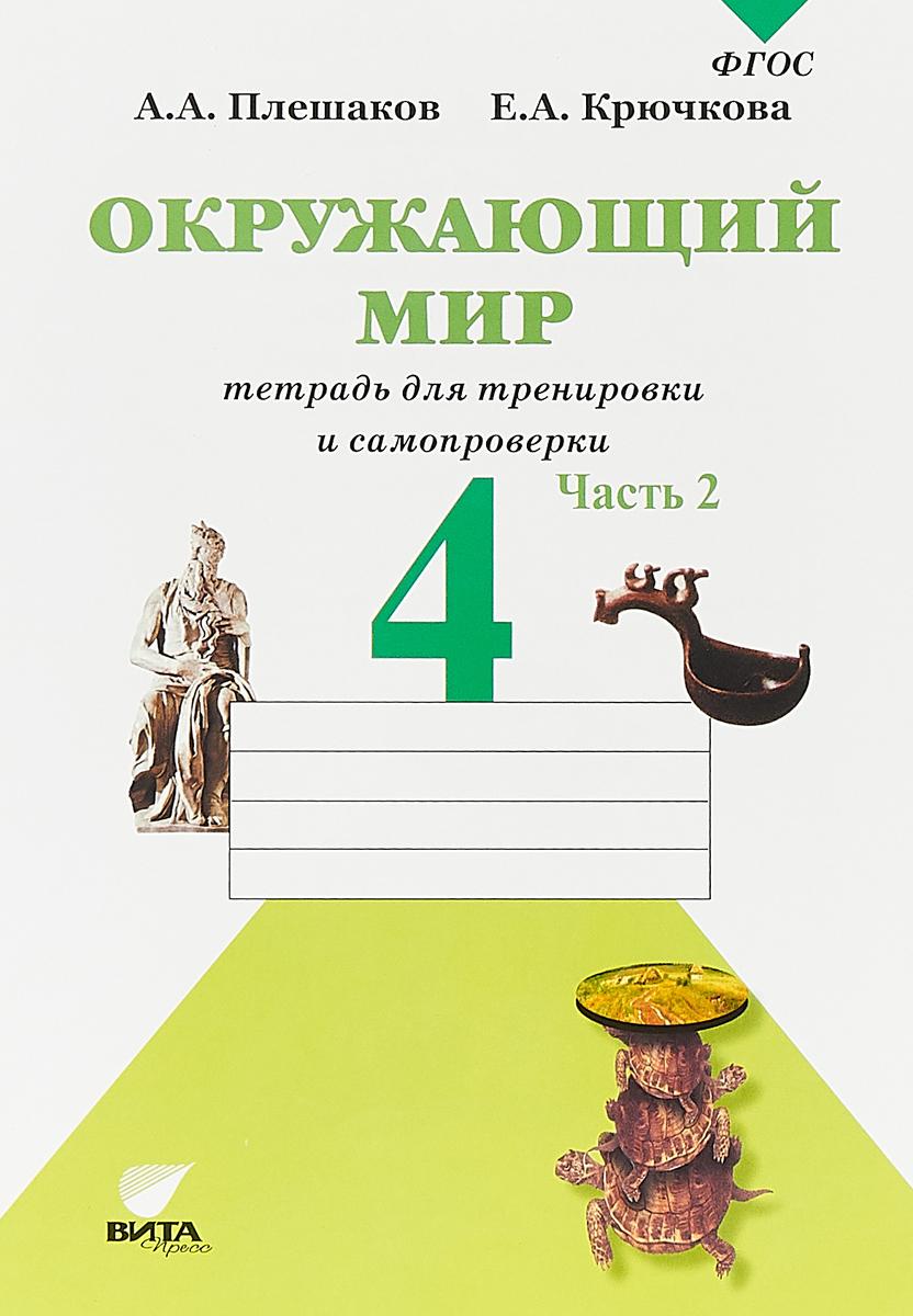 А. А. Плешаков,Е. А. Крючкова Окружающий мир.4 класс. Тетрадь для тренировки и самопроверки.Часть 2