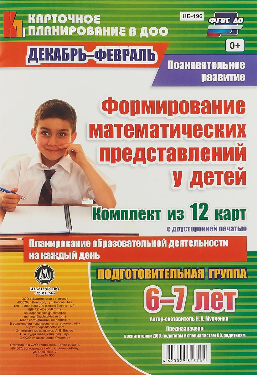 Мурченко Н. А. Познавательное развитие. Формирование математических представлений у детей. Планирование образовательной деятельности на каждый день. Подготовительная группа (от 6 до 7 лет). Декабрь-февраль