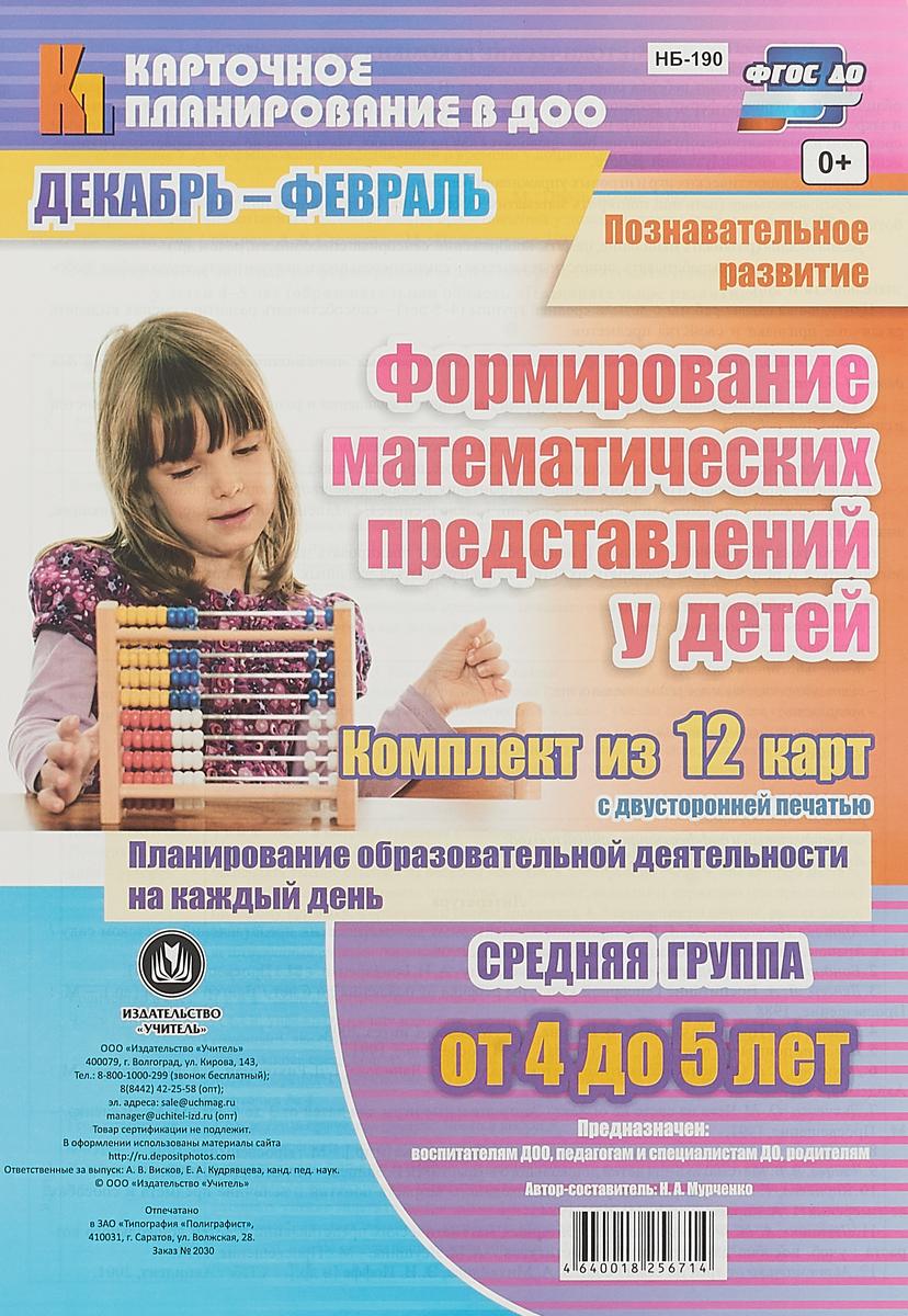 Мурченко Н. А. Формирование математических представлений у детей. Комплект из 12 карт. Планирование образовательной деятельности на каждый день. Средняя группа (от 4 до 5 лет). Декабрь-февраль