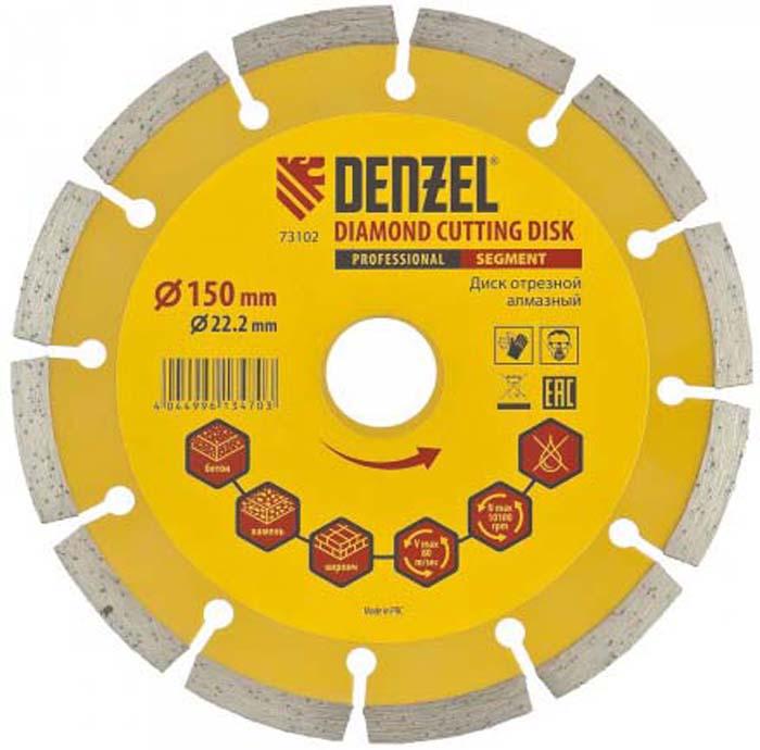 Диск алмазный отрезной сегментный Denzel, сухая резка, 150 х 22,2 мм диск алмазный отрезной вихрь сегментный сухая резка 150 х 22 2 мм