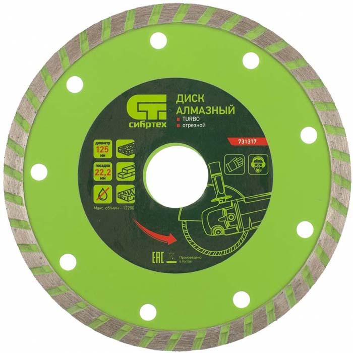 Диск алмазный отрезной Сибртех Turbo, сухая резка, 125 х 22,2 мм диск алмазный sparta 731275 отрезной 230 22 2мм сухая резка