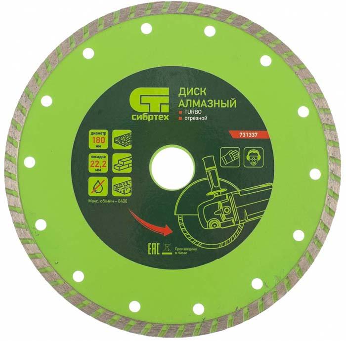Диск алмазный отрезной Сибртех Turbo, сухая резка, 180 х 22,2 мм диск алмазный sparta 731275 отрезной 230 22 2мм сухая резка