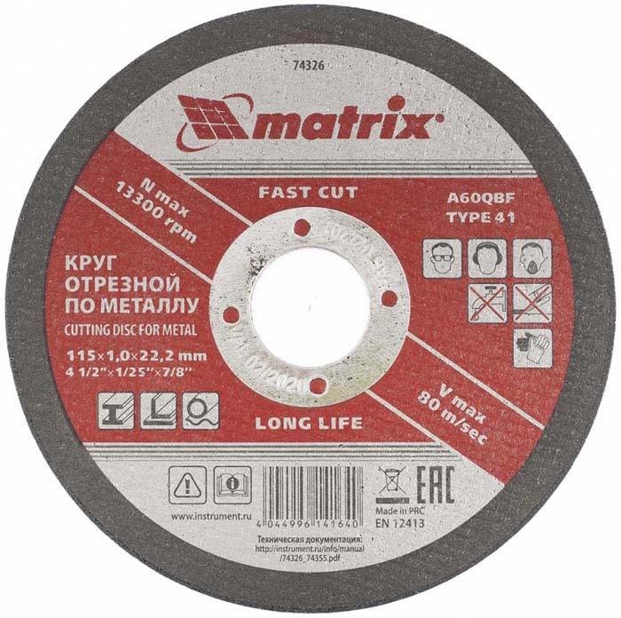 Круг отрезной Matrix, по металлу, 115 х 1 х 22,2 мм круг отрезной по graff по металлу 115 х 1 6 х 22 23 мм