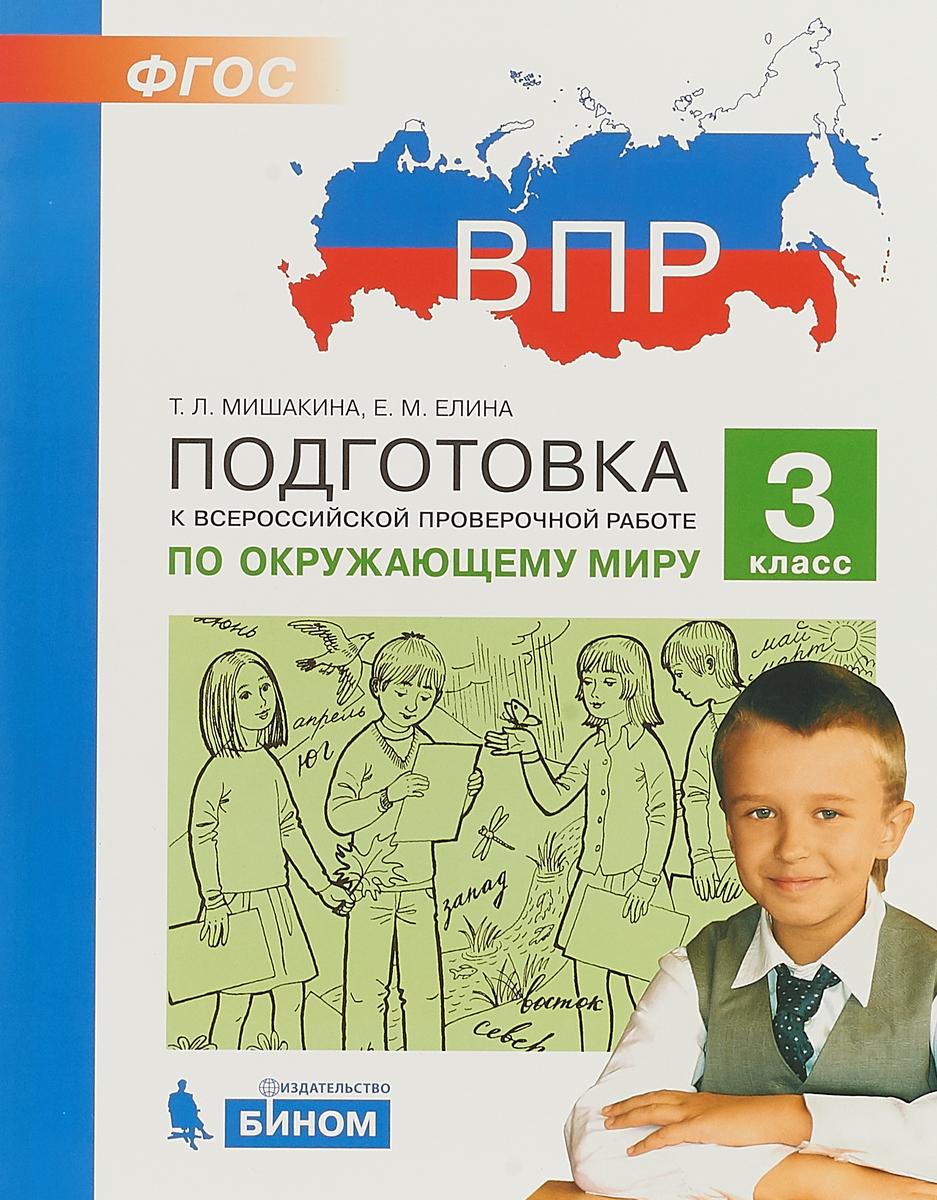 Т. Л. Мишакина, Е. М. Елина Окружающий мир. 3 класс. Подготовка к ВПР
