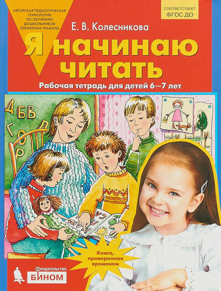 Е. В. Колесникова Я начинаю читать. Рабочая тетрадь для детей 6-7 лет колесникова е я начинаю считать математика для детей 3 4 лет