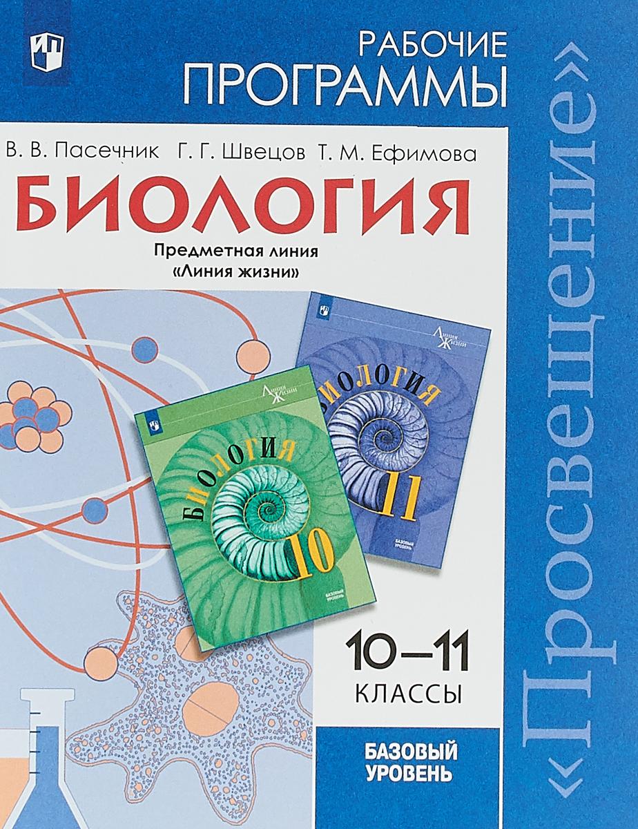 В.В. Пасечник, Г.Г. Швецов, Т.М. Ефимова Биология. 10-11 классы. Рабочие программы